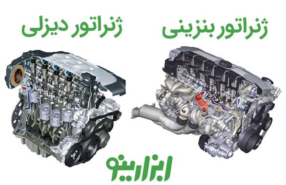 مقایسهژنراتورهای دیزلی و بنزینی