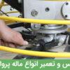 تعمیر ماله موتوری (ماله پروانه ای)