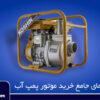راهنمای خرید موتور پمپ آب