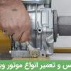 تعمیر موتور ویبراتور