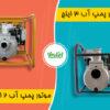 تفاوت موتور پمپ آب بنزینی 2 اینچ با 3 اینچ