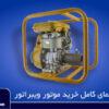 راهنمای خرید موتور ویبراتور بتن