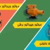 7 تفاوت موتور ویبراتور برقی، بنزینی و دیزلی