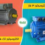 تفاوت الکتروموتور تک فاز و سه فاز چیست؟