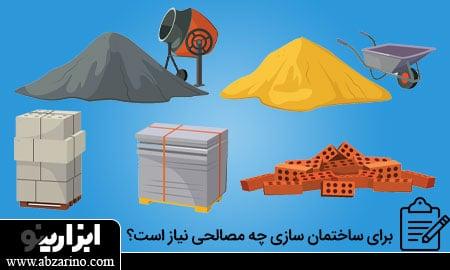مصالح مورد نیاز در ساختمان سازی