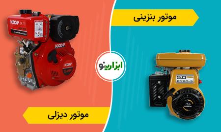 تفاوت موتور بنزینی با دیزلی