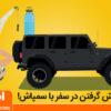استفاده از سمپاش شارژی به عنوان دوش حمام در مسافرت و آفرود!