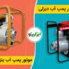 پنچ تفاوت مهم موتور پمپ آب بنزینی و دیزلی که باید بدانید!