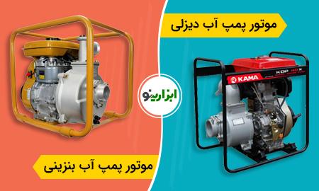 فرق موتور پمپ آب بنزینی و دیزلی