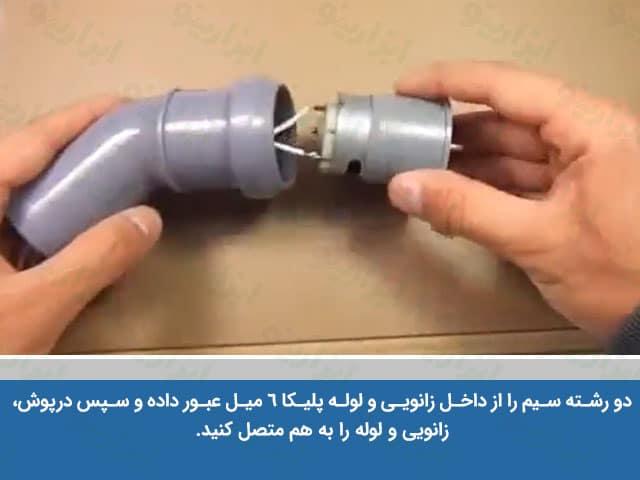 قدم سوم ساخت علفتراش دستی