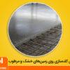 آموزش کف سازی روی انواع زمینهای خشک و مرطوب