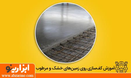 کف سازی روی زمین های خشک ور مرطوب