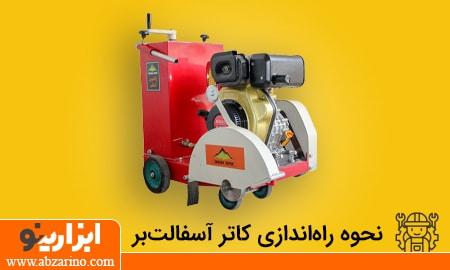 روش راه اندازی کاتر آسفالت بر بنزینی