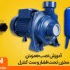 یک ترفند عالی برای حل مشکل فشار آب با پمپ آب خانگی