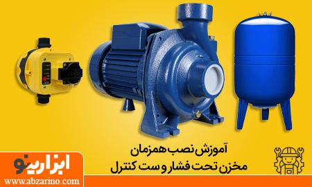 نصب همزمان ست کنترل و مخزن تحت فشار