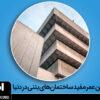 عمر مفید ساختمانهای بتنی در ایران و جهان چند سال است؟