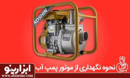 چگونه از موتور پمپ آب نگهداری کنیم
