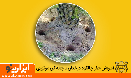 روش حفر چالکود برای درختان با چاله کن موتوری