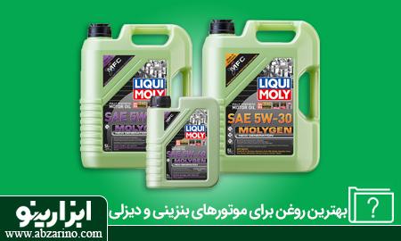انتخاب روغن موتور مناسب برای موتورهای دیزلی و بنزینی