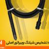 نحوه تشخیص شیلنگ ویبراتور ایران کوب اصل از تقلبی