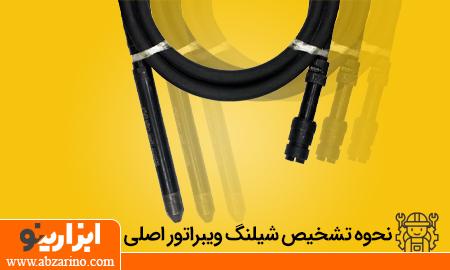 چگونه شیلنگ ویبراتور ایران کوب اصلی را تشخیص دهیم