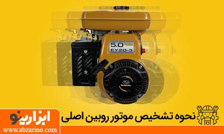 نحوه تشخیص موتور روبین اصلی از فرعی