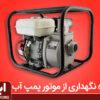 با بزرگترین دشمن موتور پمپ آب بنزینی و دیزلی آشنا شوید!