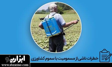 مسمومیت سموم کشاورزی