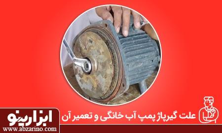 تعمیر گیرپاژ پمپ آب خانگی