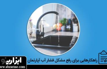 راههایی برای حل مشکل فشار آب آپارتمان و تقویت آن