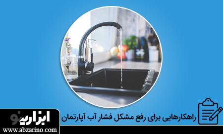 افت فشار آب در آپارتمان