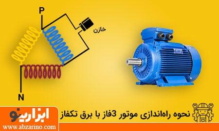 راه اندازی موتور سه فاز با برق تکفاز