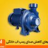 6 ترفند ساده برای کاهش صدای پمپ آب خانگی