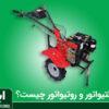 کولتیواتور و روتیواتور؛ دستگاههایی برای نرم کردن و شخم زدن خاک