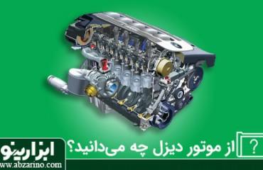 موتور دیزلی چیست و چگونه کار میکند؟