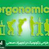تاثیر طراحی ارگونومیک در راحتی کار با تجهیزات صنعتی و کشاورزی