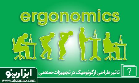 طراحی ارگونومیک چیست