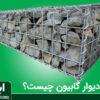 دیوار گابیون؛ دیواری ساخته شده از قفس و قلوه سنگ