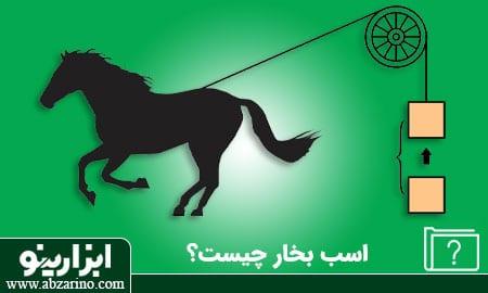 اسب بخار چیست؟