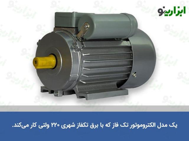 الکتروموتور چیست؟